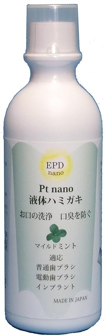 属性登録眠っているプラチナナノ粒子液体ハミガキ マイルドミント300ml plpM300