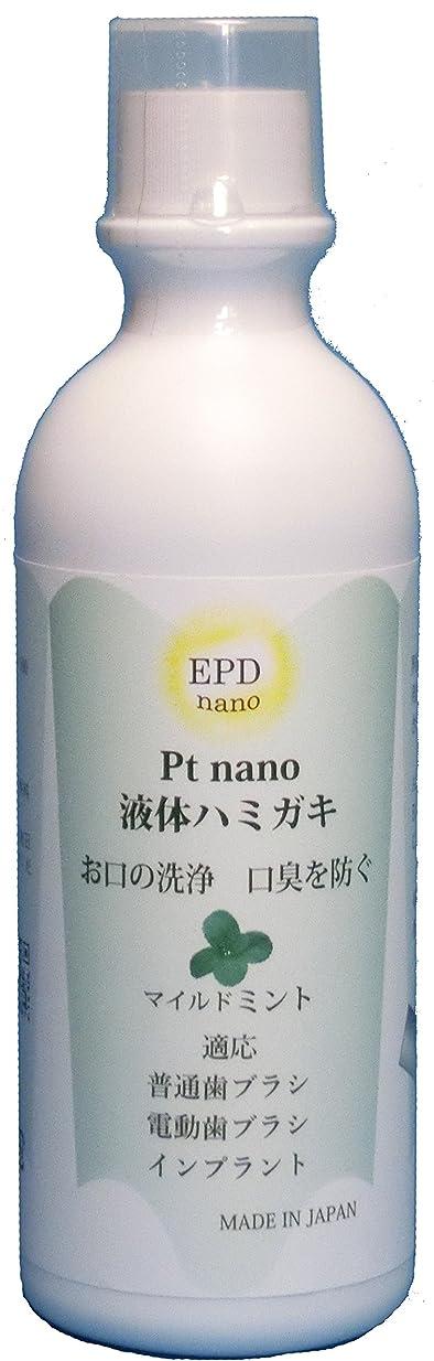 先わずかな以上プラチナナノ粒子液体ハミガキ マイルドミント300ml plpM300
