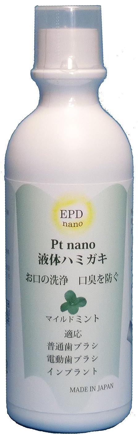 閉じ込める変なペックプラチナナノ粒子液体ハミガキ マイルドミント300ml plpM300