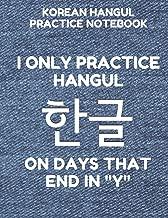 Korean Hangul Practice Notebook: Hangul Manuscript Wongoji Writing Paper, Large Size for Students, Funny Days Denim Cover