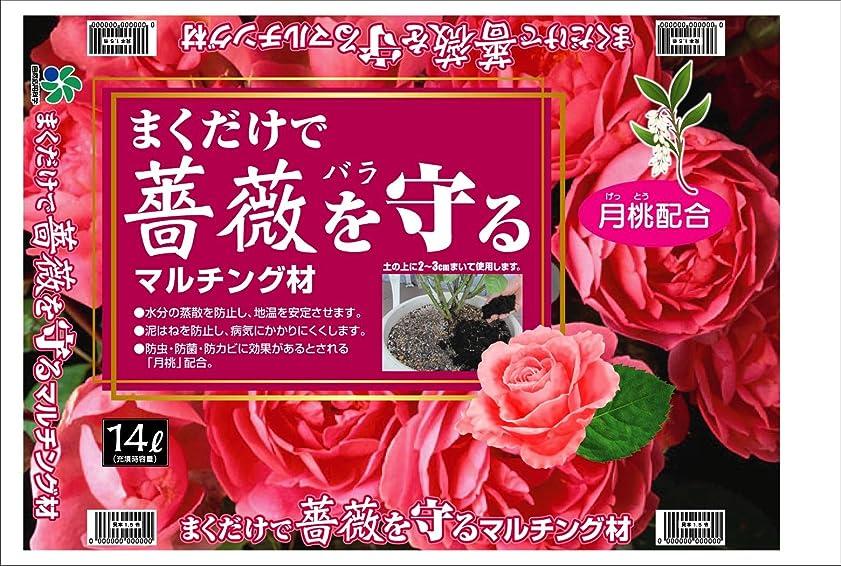 ミサイルウェブ滅びる自然応用科学 まくだけで薔薇を守る マルチング材 14L