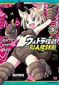 ウルトラ怪獣擬人化計画feat.POP Comic code 5 (ヤングチャンピオンコミックス)