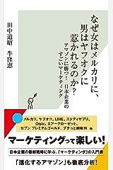 なぜ女はメルカリに、男はヤフオクに惹かれるのか?~アマゾンに勝つ! 日本企業のすごいマーケティング~ (光文社新書) Kindle版