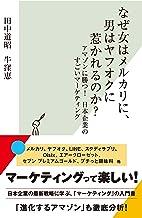 表紙: なぜ女はメルカリに、男はヤフオクに惹かれるのか?~アマゾンに勝つ! 日本企業のすごいマーケティング~ (光文社新書) | 牛窪 恵