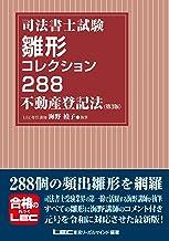 表紙: 司法書士試験 雛形コレクション288 不動産登記法 第3版 | 東京リーガルマインド LEC総合研究所