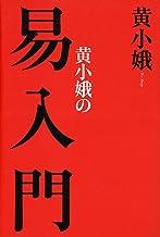 表紙: 黄小娥の易入門 | 黄 小娥