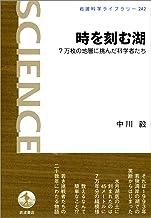 表紙: 時を刻む湖-7万枚の地層に挑んだ科学者たち (岩波科学ライブラリー) | 中川 毅