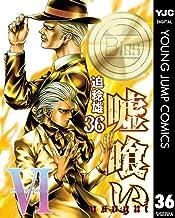 表紙: 嘘喰い 36 (ヤングジャンプコミックスDIGITAL) | 迫稔雄