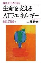 表紙: 生命を支えるATPエネルギー メカニズムから医療への応用まで (ブルーバックス)   二井將光