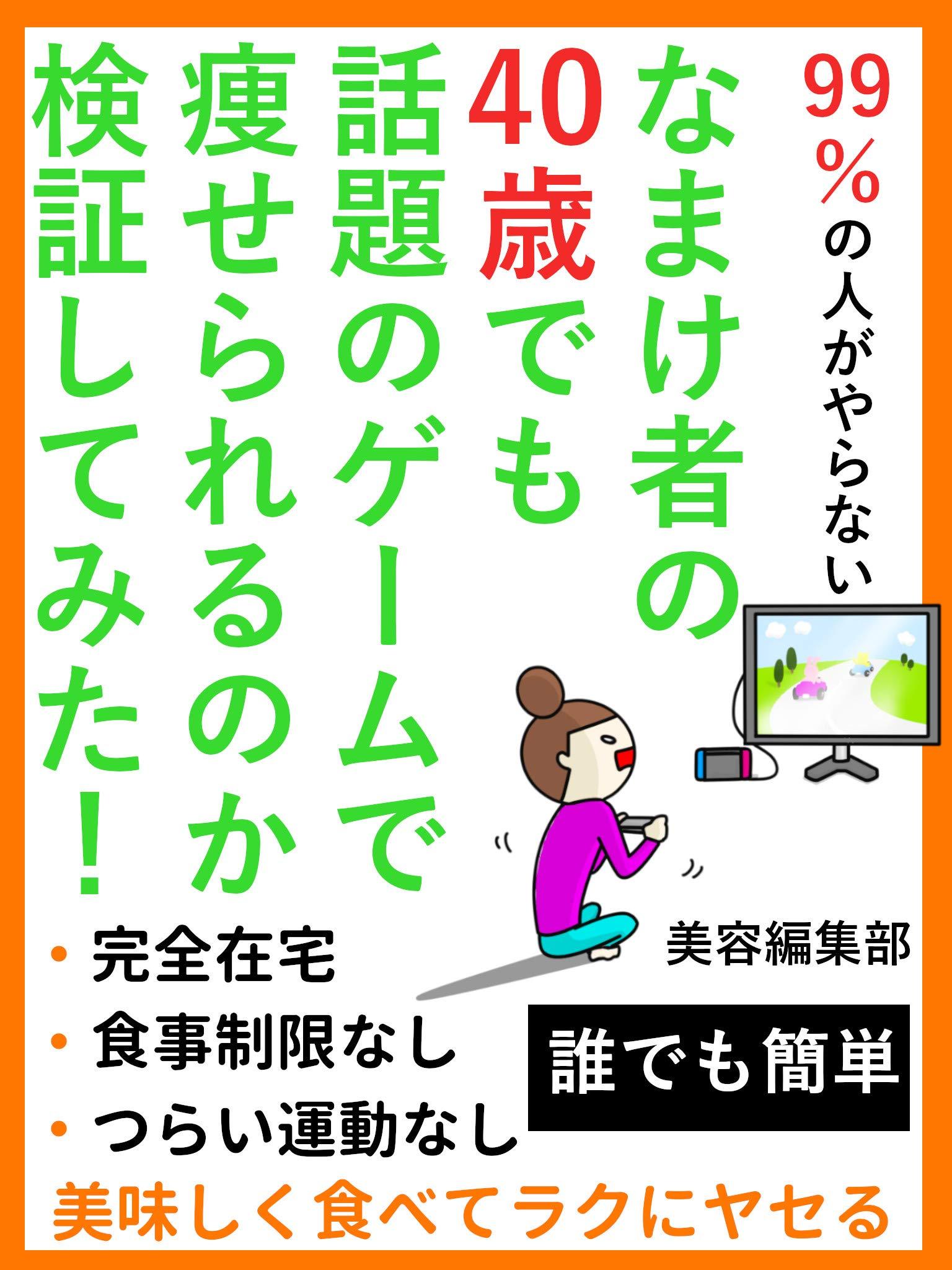 namakemononoyonnjussaidemowadainoge-mudeyaserarerunokakennsyousitemita: kyujuukyuupa-senntonohitogayaranaioisikutabeterakuniyaseru (Japanese Edition)