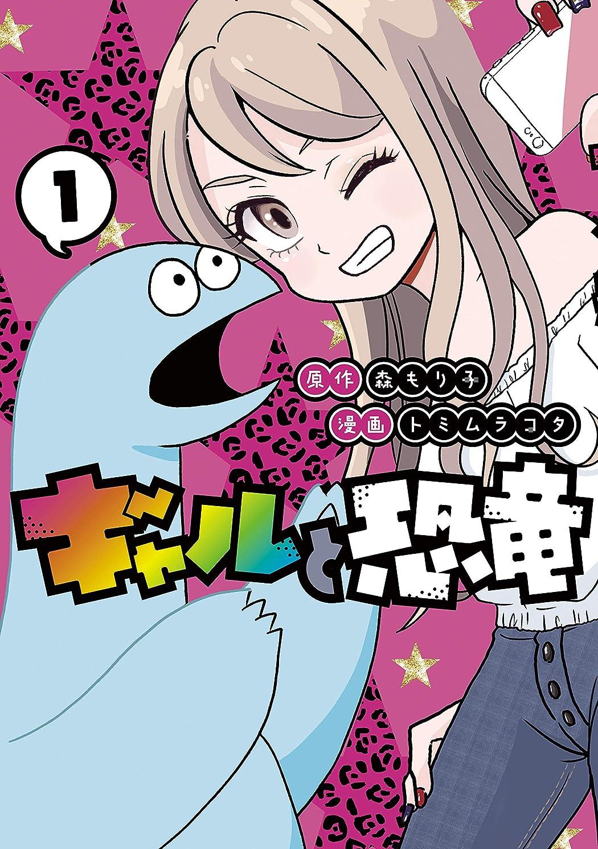 以前は極貧にんじんギャルと恐竜(1) (ヤングマガジンコミックス)