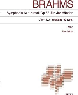 ブラームス 交響曲第1番[連弾]: New Edition 解説付
