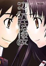 表紙: カンペキな彼女 : 6 (アクションコミックス) | あきづき弥