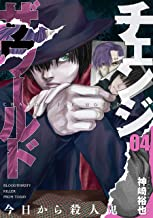 表紙: チェンジザワールド―今日から殺人鬼― 4巻: バンチコミックス | 神崎裕也