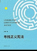 寻找正义宪法