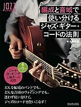表紙: 編成と音域で使い分けるジャズ・ギター・コードの法則 | 永井 義朗