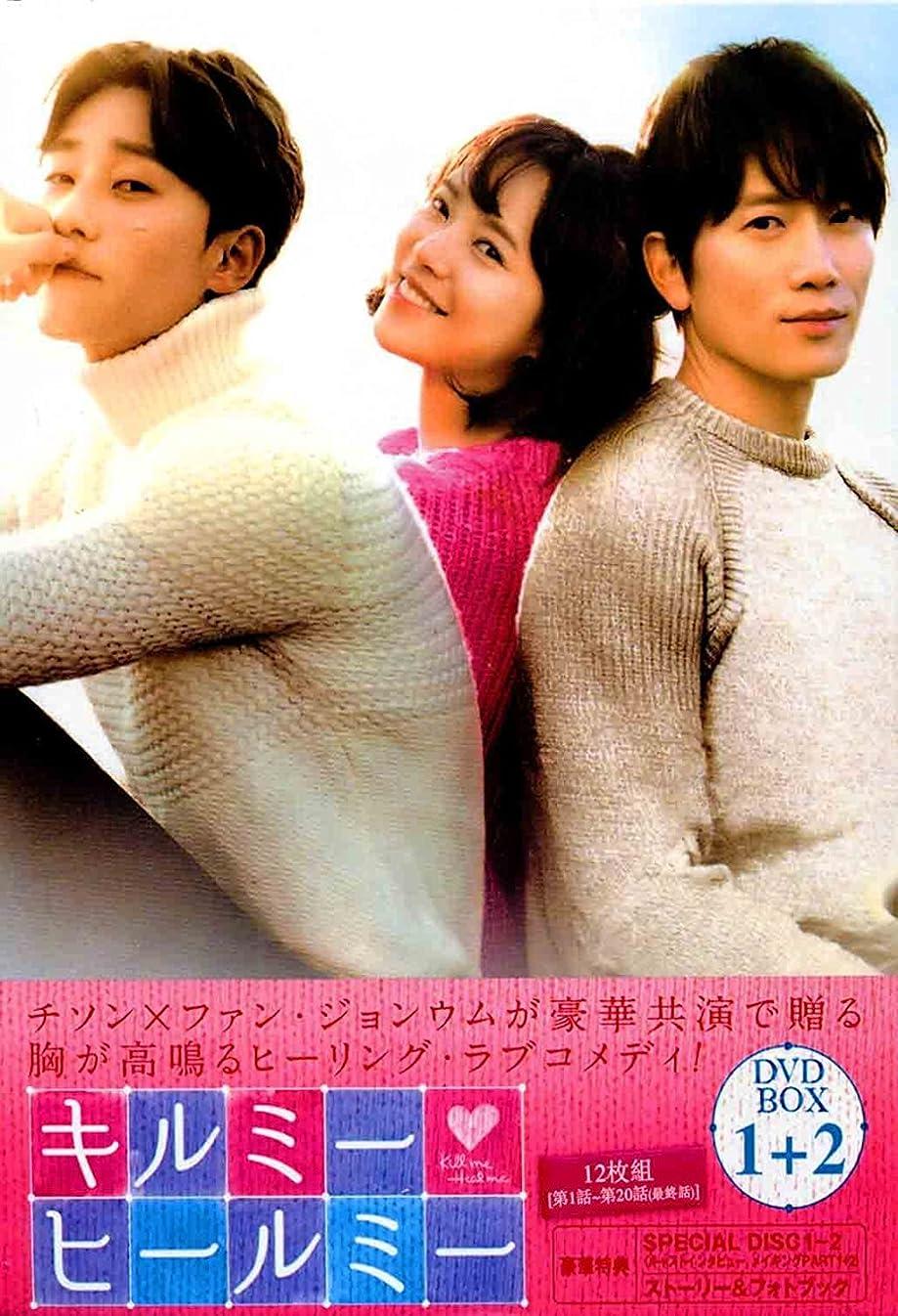 悪質な緊張検出キルミー?ヒールミー DVD-BOX1+2 12枚組 韓国語/日本語字幕