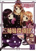 表紙: 三姉妹探偵団(4) 怪奇篇 (講談社文庫) | 赤川次郎