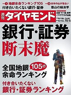 週刊ダイヤモンド 2019年10/5号 [雑誌]
