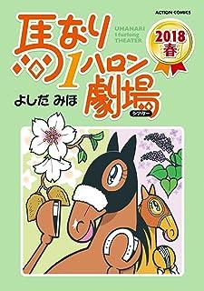 馬なり1ハロン劇場 : 2018春 (アクションコミックス)
