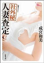 表紙: 社外秘 人妻査定 (双葉文庫) | 成宮和美