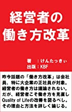 The reform of the way of employers work (Japanese Edition)