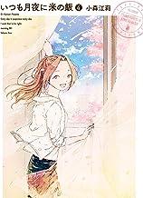 表紙: いつも月夜に米の飯(4) (モーニングコミックス) | 小森江莉