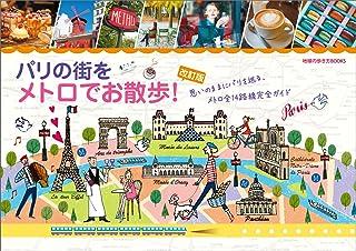 パリの街をメトロでお散歩!  改訂版 (地球の歩き方BOOKS)