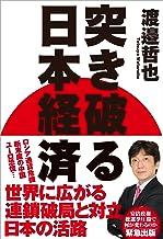表紙: 突き破る日本経済 | 渡邉哲也