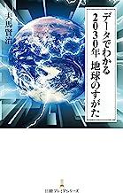 表紙: データでわかる 2030年 地球のすがた (日経プレミアシリーズ) | 夫馬賢治