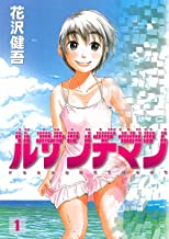 表紙: ルサンチマン(1) (ビッグコミックス) | 花沢健吾