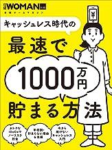 表紙: キャッシュレス時代の最速で1000万円貯まる方法 | 日経WOMAN