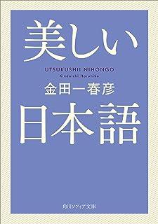 美しい日本語 (角川ソフィア文庫)