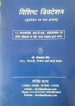 Vishisht Dictation (विशिष्ट डिक्टेशन)