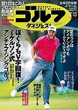 週刊ゴルフダイジェスト 2021年 07/13号 [雑誌]