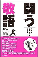 闘う敬語――仕事の武器になる「敬語入門」 Kindle版