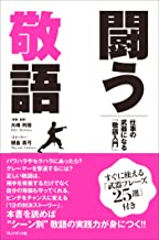 表紙: 闘う敬語――仕事の武器になる「敬語入門」 | 大嶋 利佳