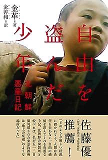 自由を盗んだ少年——北朝鮮 悪童日記