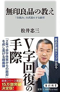 無印良品の教え 「仕組み」を武器にする経営 (角川新書)