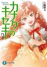 表紙: カナクのキセキ2 (富士見ファンタジア文庫) | 上総 朋大