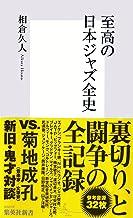 表紙: 至高の日本ジャズ全史 (集英社新書)   相倉久人