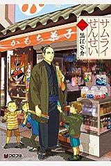 サムライせんせい二 (クロフネコミックス) Kindle版