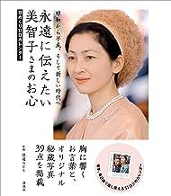 表紙: 日めくり31日カレンダー 永遠に伝えたい美智子さまのお心 | 渡邉みどり