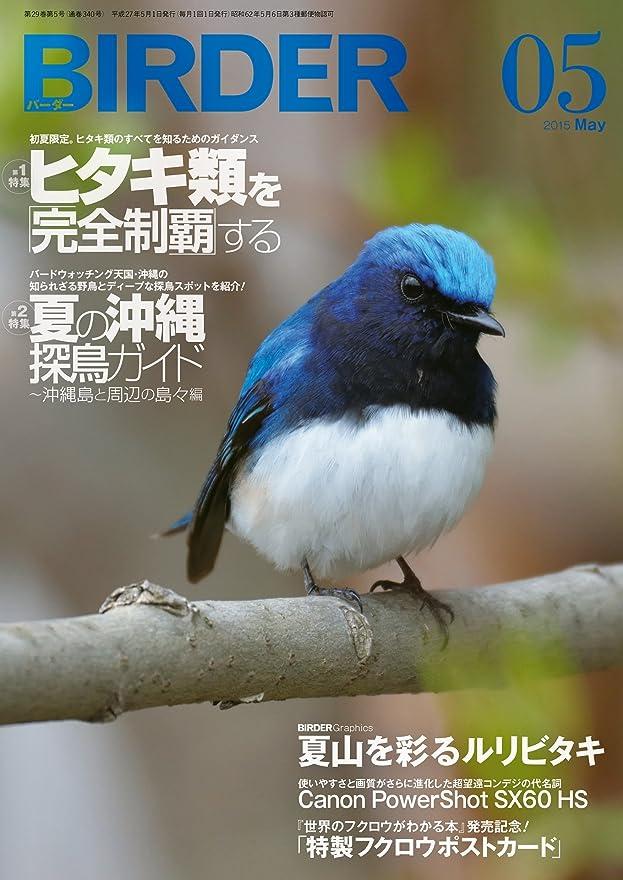 故意のキノコ磁気BIRDER (バーダー) 2015年 05月号 [雑誌]