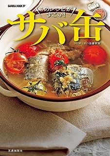 酒に合う! 米に合う! すぐ作れる! サバ缶、このレシピがすごい! (サクラBooks)