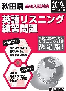 秋田県高校入試対策英語リスニング練習問題2019年春受験用(練習CD+ネットで過去問5年分)