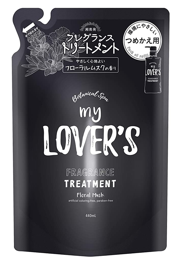 役に立つ仮定するアウトドア湘南スタイル my LOVER'S フレグランストリートメント フローラルムスクの香り つめかえ用 440mL 4573412160205