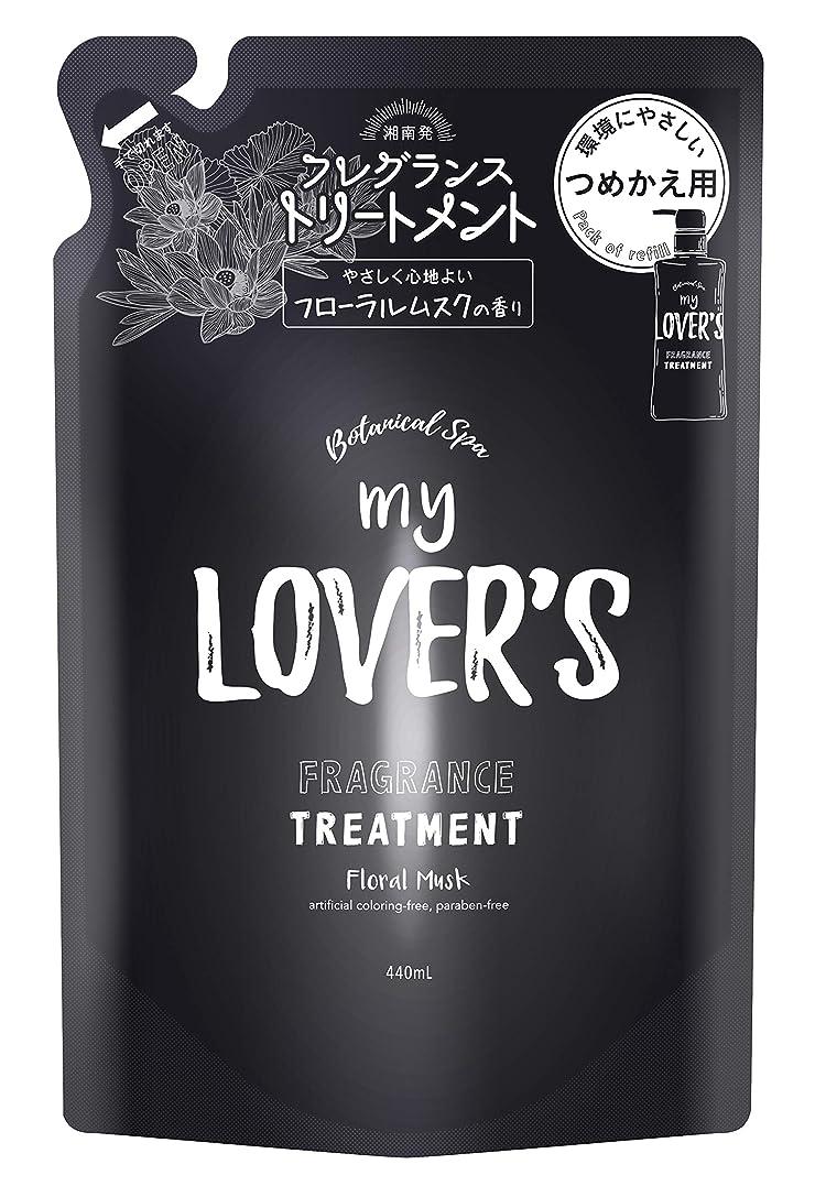防腐剤スクラップ心から湘南スタイル my LOVER'S フレグランストリートメント フローラルムスクの香り つめかえ用 440mL 4573412160205
