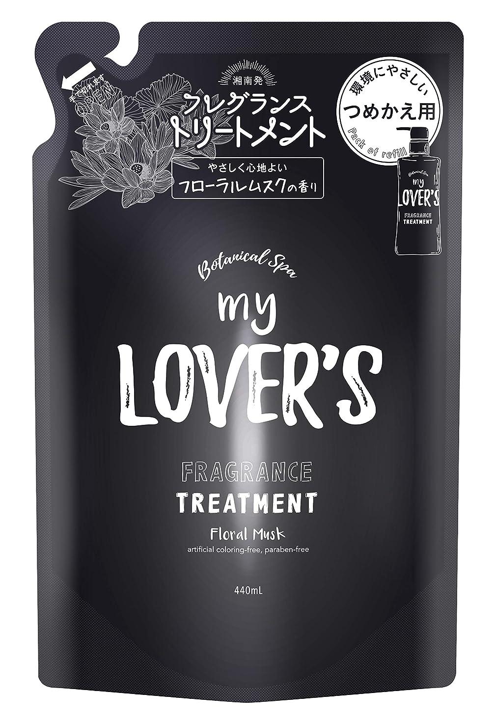 新聞ハント負湘南スタイル my LOVER'S フレグランストリートメント フローラルムスクの香り つめかえ用 440mL 4573412160205