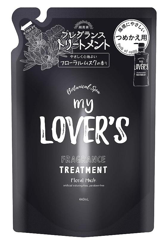 スキニー流旧正月湘南スタイル my LOVER'S フレグランストリートメント フローラルムスクの香り つめかえ用 440mL 4573412160205